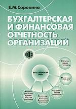 Бухгалтерская и финансовая отчетность организации