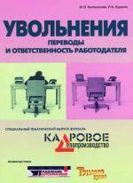 Увольнения, переводы и ответственность работодателя