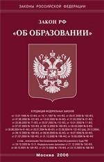 Закон об образовании (2006)