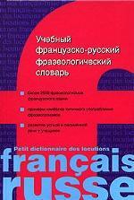 Учебный французско-русский фразеологический словарь
