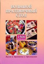 Большой праздничный стол. 1500 рецептов