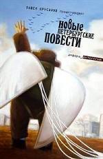 Новые петербургские повести