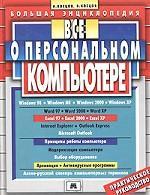 Все о персональном компьютере 2006. Большая энциклопедия. 4-е издание, переработанное