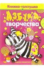 Книжка-толстушка. Азбука творчества. Азбука развитя. Книги для занятий с детьми. Лепим с мамой и папой. Что к чему и почему?