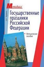 Государственные праздники Российской Федерации. Методическое пособие