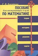 Пособие для поступающих в ВУЗы по математике