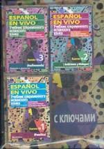 Учебник современного испанского языка