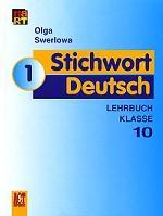 Ключевое слово - немецкий язык 1. Учебник немецкого языка для 10 класса общеобразовательных учреждений. 5-е издание