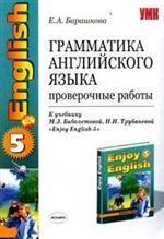 """Грамматика английского языка. Проверочные работы, 8 класс. К учебнику М.З. Биболетовой, Н.Н. Трубаневой """"Enjoy English - 5"""""""