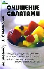 Очищение салатами по методу И. Семеновой