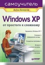 Windows XP. От простого к сложному