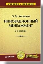 Инновационный менеджмент. Учебное пособие. 2 изд