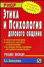 Этика и психология делового общения: учебное пособие