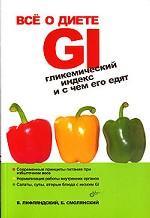 Все о диете GI.Гликемич.индекс и с чем его едят