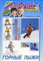 Горные лыжи (Азбука спорта)