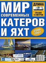 Мир современных катеров и яхт 2006-2007. Длина свыше 10 метров