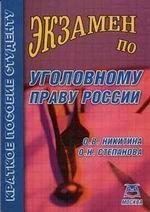 Экзамен по уголовному праву России: учебное пособие для вузов