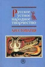 Русское устное народное творчество. Хрестоматия