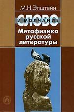 Слово и молчание: Метафизика русской литературы