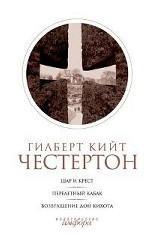 Собрание сочинений в 5 томах. Том 2. Шар и крест. Перелетный кабак. Возвращение Дон Кихота