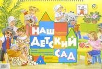 Наш детский сад №1 Обучение дошк-ов рассказыванию