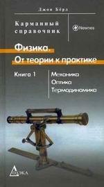 Физика. От теории к практике: В 2 книгах. Кн. 1. Механика. Оптика. Термодинамика. Карманный справочн