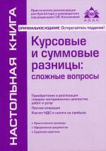 Курсовые и суммовые разницы: сложные вопросы, 2-е издание