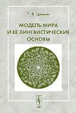 Модель мира и ее лингвистические основы