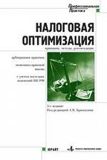 НАЛОГОВАЯ ОПТИМИЗАЦИЯ: принципы, методы, рекомендации, арбитражная практика 3-е издание