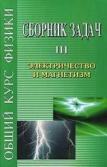Сборник задач по общему курсу физики: Термодинамика и молекулярная физика. кн. 2 /Под ред. Сивухина Д.В