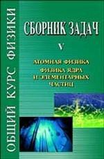 Сборник задач по общему курсу физики: Оптика. кн. 4/Под ред. Сивухина Д.В