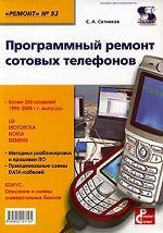 Вып. 93. Программный ремонт сотовых телефонов