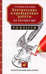 Контрольные и проверочные работы по литературе, 9-11 класс