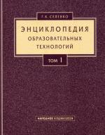 Энциклопедия образовательных технологий. В 2 т. Т. 1. (обл)