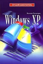 Windows XP. Лучший самоучитель