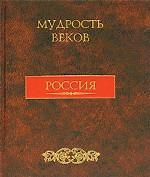 Мудрость веков. Россия