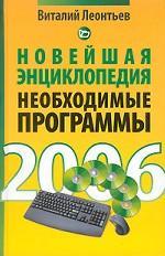 Новая энциклопедия. Самые необходимые программы
