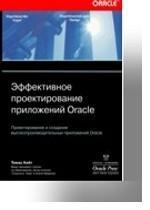 Oracle 9i: программирование на языке PL/SQL (+CD)