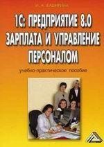1С: Предприятие 8.0. Зарплата и управление персоналом: пособие Издание 2