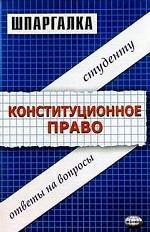 Шпаргалка по конституционному праву. Учебное пособие