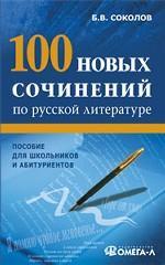 100 новых сочинений по русской литературе