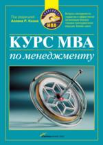 Курс МВА по менеджменту, 3-е издание
