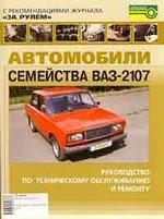 Автомобили семейства ВАЗ-2107