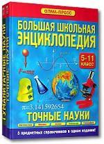 Большая школьная энциклопедия. 5-11 классы. Точные науки. Гуманитарные науки. 2-е издание (+CD)