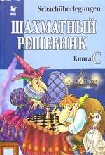 Шахматный решебник