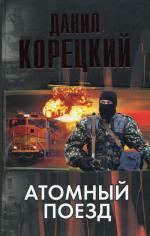 Скачать Атомный поезд бесплатно Д. Корецкий