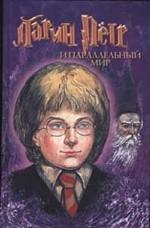 Ларин Петр и волшебное зеркало