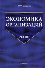 Экономика организаций. Елизаров Ю.Ф