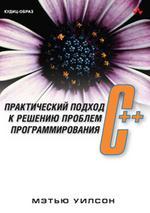 C++: практический подход к решению проблем программирования + CD