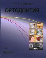 Ортодонтия Учебник Гриф УМО